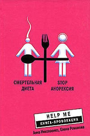 """Книга """"смертельная диета. Stop анорексия"""" романова елена."""