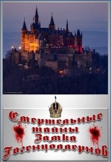 Смертельные тайны замка Гогенцоллернов (СИ)