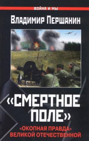 «Смертное поле». «Окопная правда» Великой Отечественной
