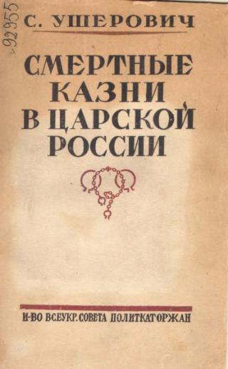 Смертные казни в царской России. К истории казней по политическим процессам с 1824 по 1917 г.