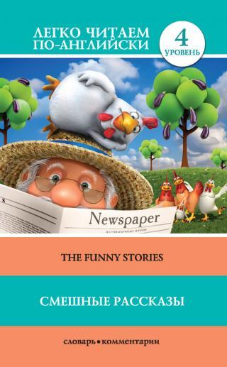 Смешные рассказы / The Funny Stories [litres]