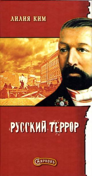 Смирнов. Русский террор