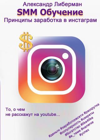 SMM Обучение. Принципы заработка в Instagram 1-ое издание [calibre 2.69.0, publisher: SelfPub.ru]