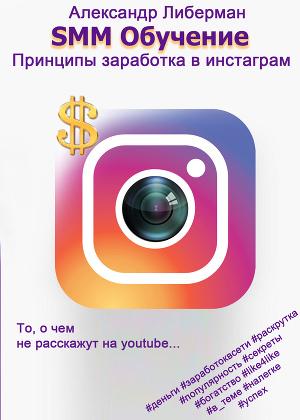 SMM Обучение. Принципы заработка в Instagram. 1-ое издание (СИ)