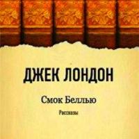 Смок Беллью  (на украинском языке)