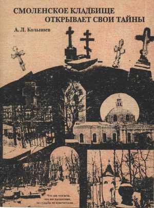 Смоленское кладбище открывает тайны