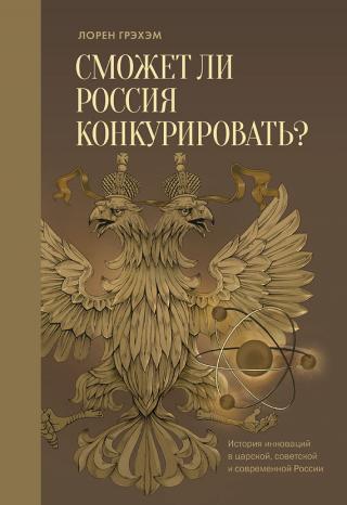 Сможет ли Россия конкурировать? История инноваций в царской, советской и современной России