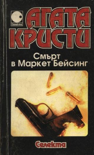 Смърт в Маркет Бейсинг (Ранните случаи на Поаро. Част втора)