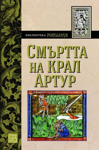 Смъртта на крал Артур  (Роман от XIII в.) [bg]