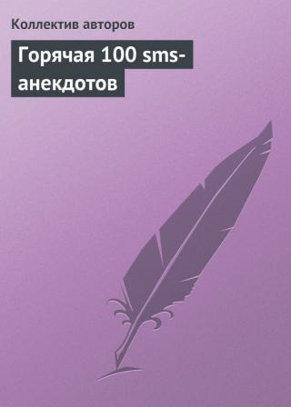 Sms-анекдоты про Вовочку, Штирлица, Петьку и Чапаева