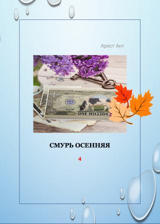 Смурь осенняя [calibre 2.69.0, publisher: SelfPub.ru]