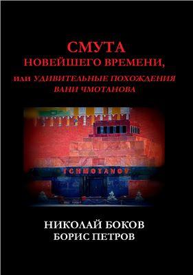 Смута Новейшего Времени или Удивительные похождения Ивана Чмотанова