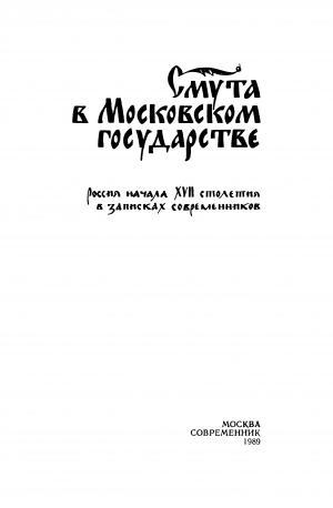 Смута в Московском государстве