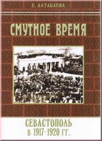 Смутное время. Севастополь в 1917-1920 годах