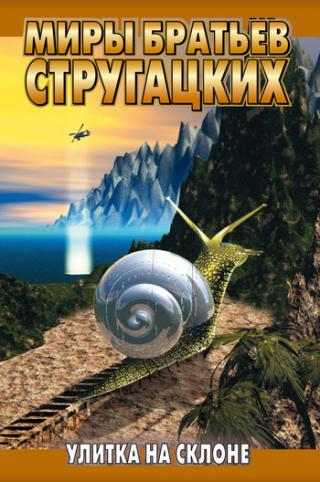 Snail on the Slope [Улитка на склоне - en]