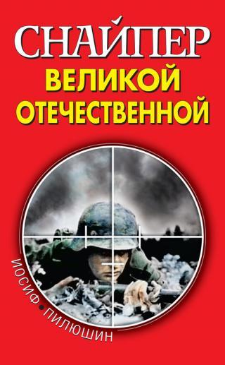 Снайпер Великой Отечественной