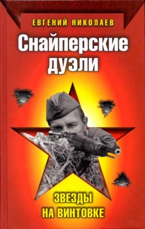 Снайперские дуэли. Звезды на винтовке