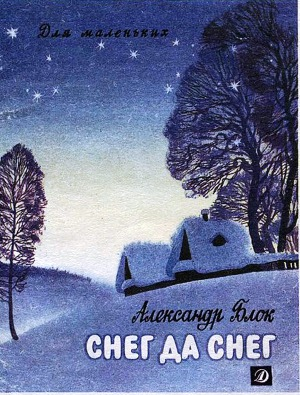 Снег да снег (худ. В. Бритвин)