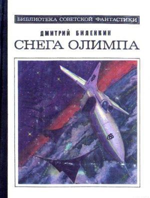 Снега Олимпа (сборник)