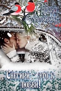 Снегири – это к любви!