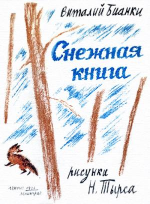 Снежная книга [Худ. Николай Тырса]