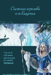 Снежная Королева и её владения