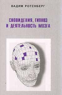 Сновидения, гипноз и деятельность мозга