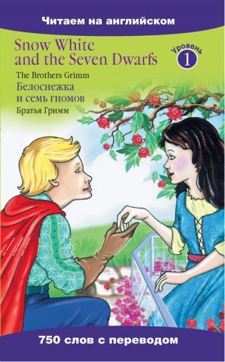 Snow White and the Seven Dwarfs / Белоснежка и семь гномов