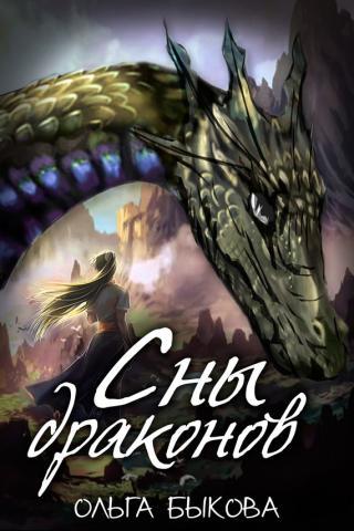 Сны драконов