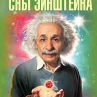 Сны Эйнштейна