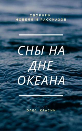 Сны на дне океана (Сборник) (СИ)