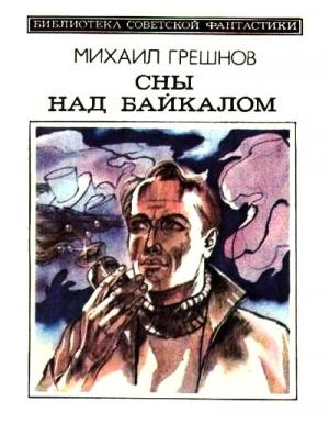 Сны над Байкалом [Сборник]