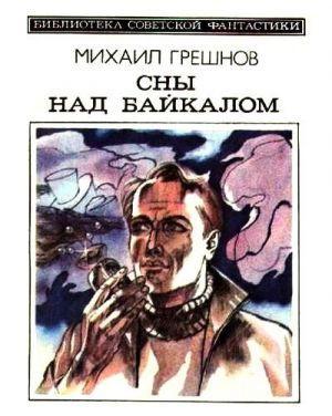 Сны над Байкалом (сборник)