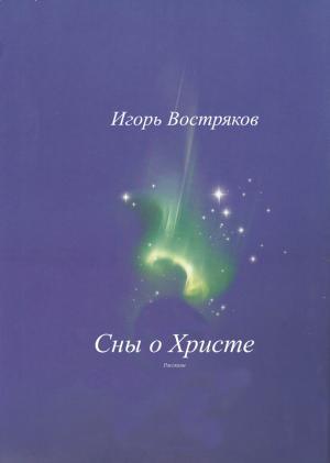 Сны о Христе (сборник)