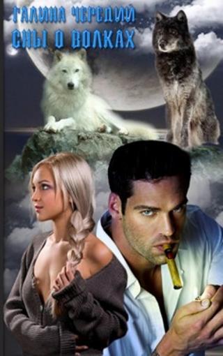 Сны о волках