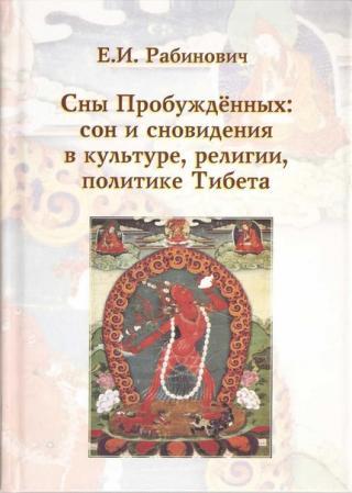 Сны Пробуждённых: сон и сновидения в культуре, религии и политике Тибета.