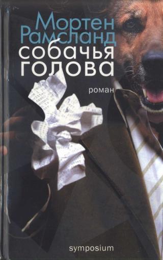 Собачья голова