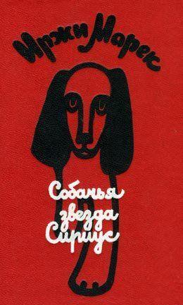 Собачья звезда Сириус, или Похвальное слово собаке