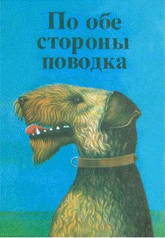 Собака, которая кусала людей