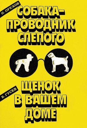 Собака-проводник слепого