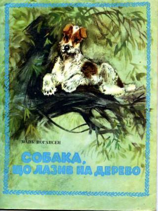 Собака, що лазив на дерево
