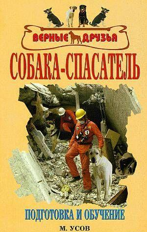 Собака-спасатель: Подготовка и обучение