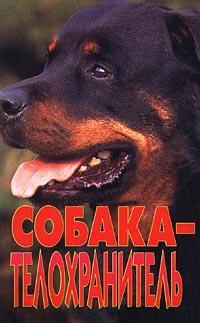 Собака - телохранитель (дрессировка собак в НКВД и войсках СС)
