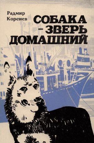 Собака — зверь домашний (Первое издание)
