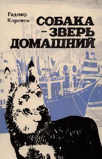 Собака — зверь домашний