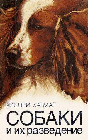 Собаки и их разведение