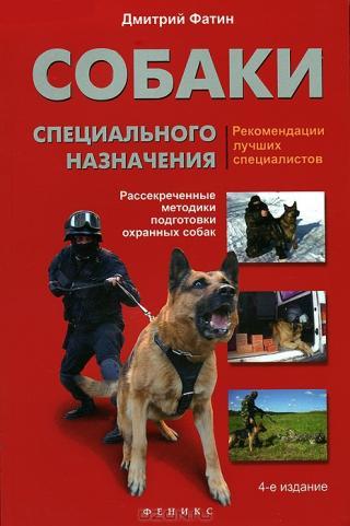 Собаки специального назначения. Рассекреченные методики подготовки охранных собак
