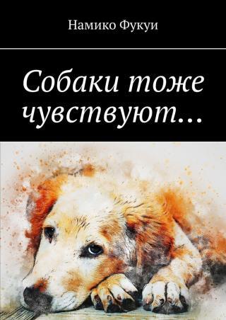 Собаки тоже чувствуют…