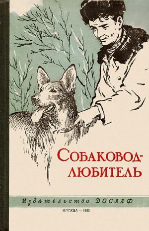 Собаковод-любитель