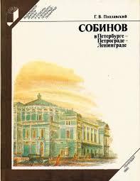 Собинов в Петербурге — Петрограде — Ленинграде